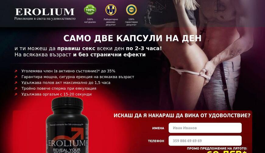 Erolium — средство для потенции. Осторожно! Обман!!!