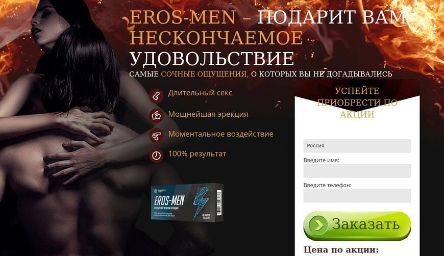 Eros-men — средство для потенции за 0 руб.. Осторожно! Обман!!!