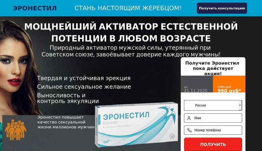 Эронестил — средство для потенции за 990 руб.. Осторожно! Обман!!!