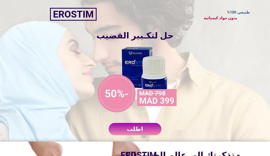 Erostim — капсулы для увеличения полового органа. Осторожно! Обман!!!