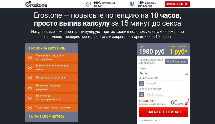 Erostone- капсулы для потенции 1р. Осторожно! Обман!!!