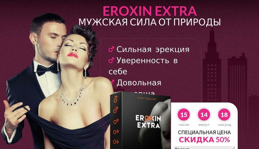 Eroxin — капсулы для потенции. Осторожно! Обман!!!