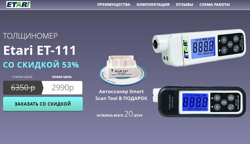 Толщиномер Etari ET-111 за 2990р. — Обман!