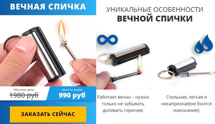 Вечная спичка за 990р. — Обман!