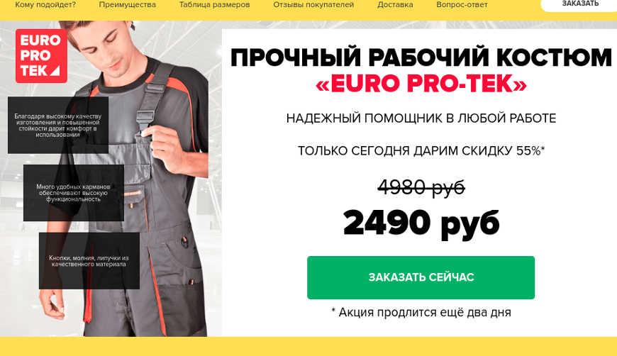 EURO PRO-TEK за 2490р. — Обман!