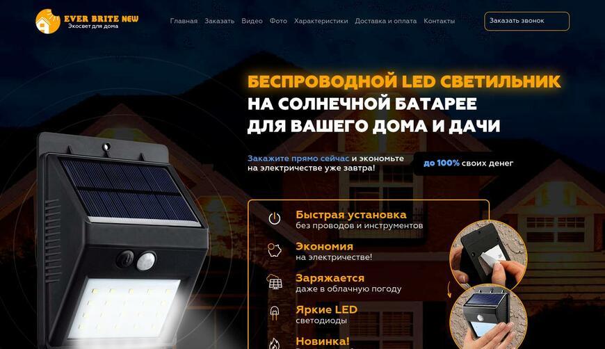Беспроводной LED светильник EverBrite. Осторожно! Обман!!!
