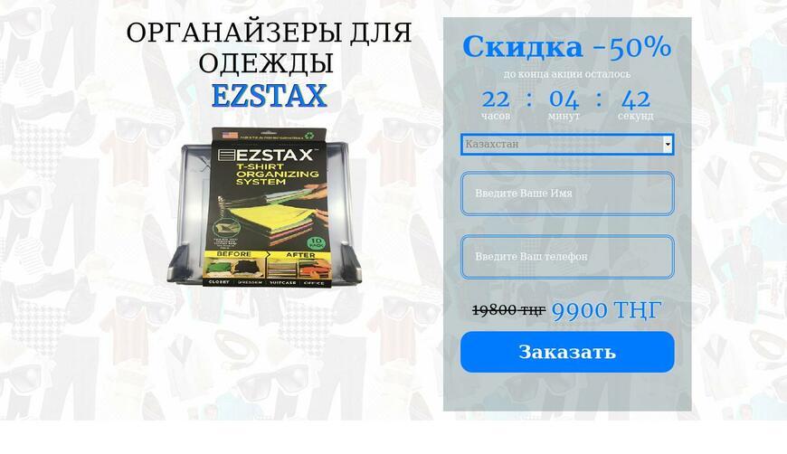 Органайзеры для одежды Ezstax. Осторожно! Обман!!!