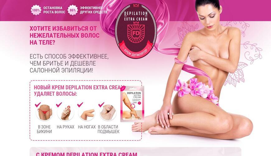 Extra Depilation Cream. Разоблачение Крема-Депилятора