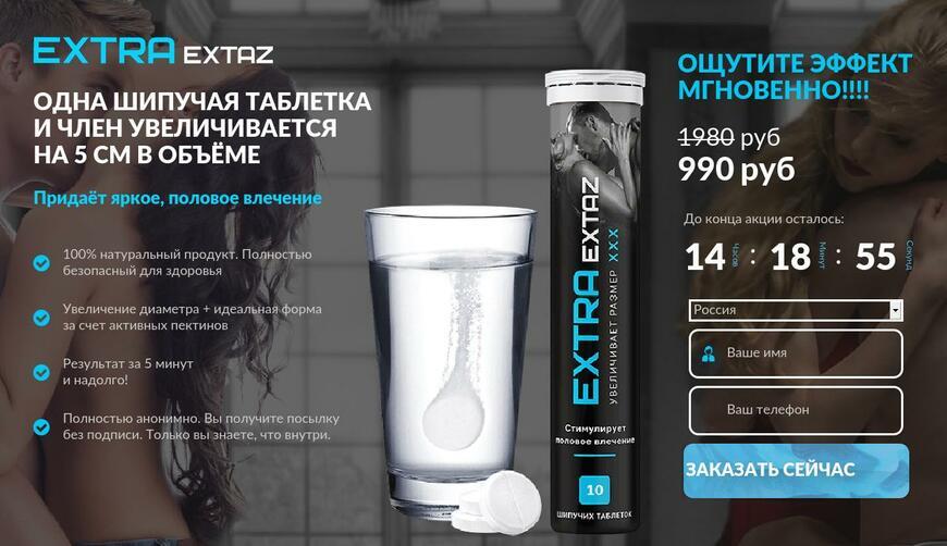 Extra Extaz — шипучие таблетки для увеличения полового члена. Осторожно! Обман!!!