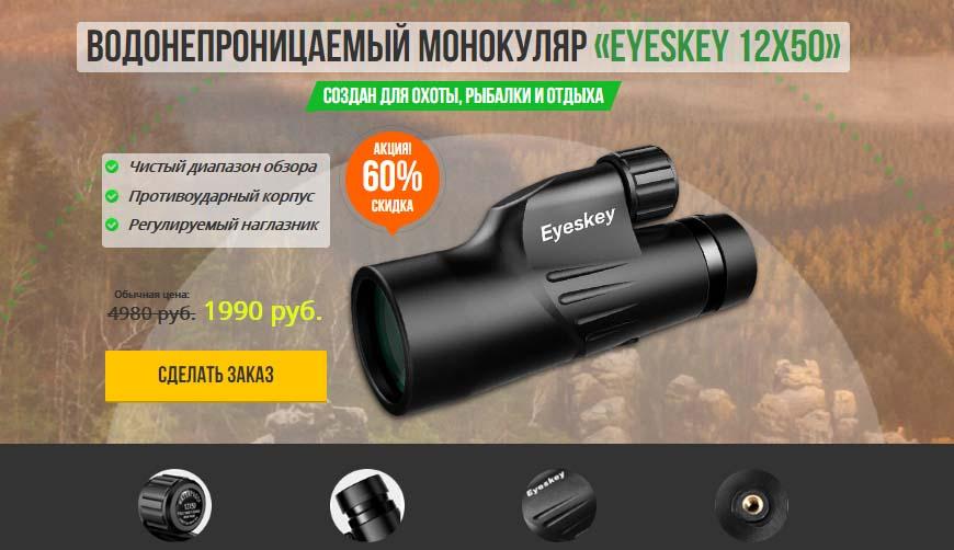 EYESKEY 12X50 за 1990р. — Обман!