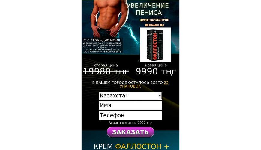 Fallostone Plus крем для увеличения пениса. Осторожно! Обман!!!