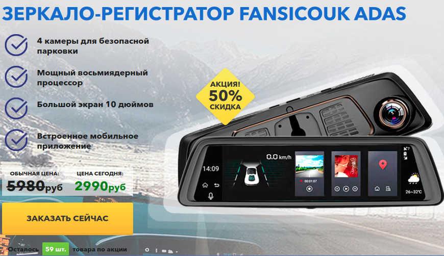 Fansicouk ADAS. Разоблачение Зеркала-Регистратора