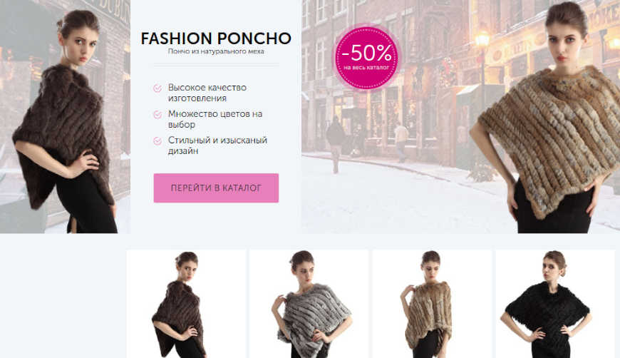 Fashion Poncho за 1990р. — Обман!