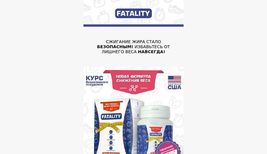 Fatality — средство для похудения. Осторожно! Обман!!!