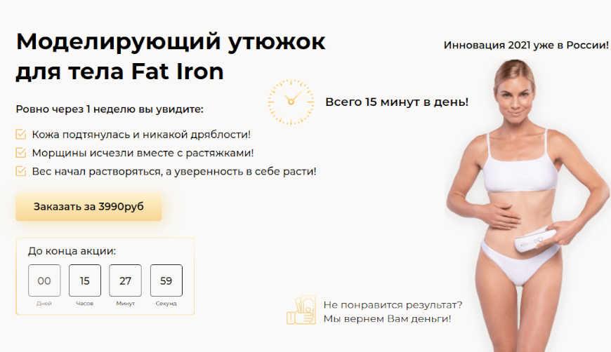 Fat Iron за 3990р. — Обман!