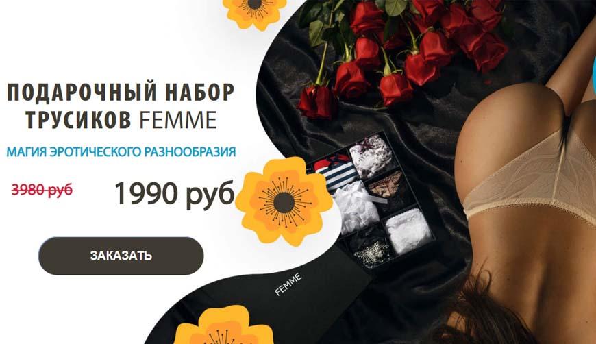 FEMME: женские трусики за 1990р. — Обман!