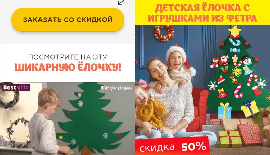 Как обманывают продавая Ёлочку из Фетра за 1990 рублей