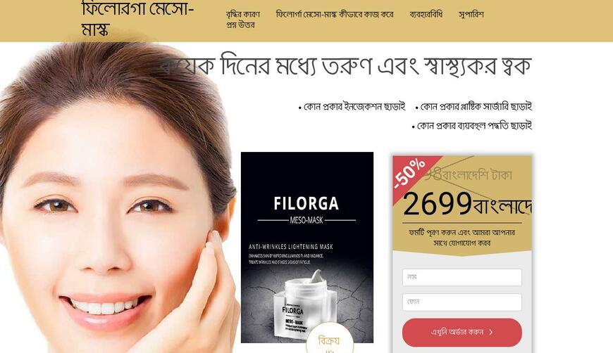 Filorga Meso-Mask — маска от морщин и пигментных пятен. Осторожно! Обман!!!