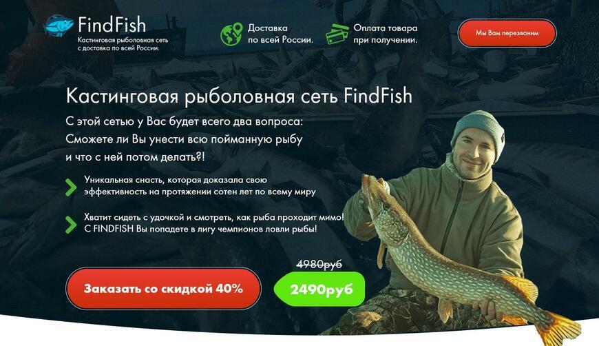 Кастинговая рыболовная сеть FindFish. Осторожно! Обман!!!