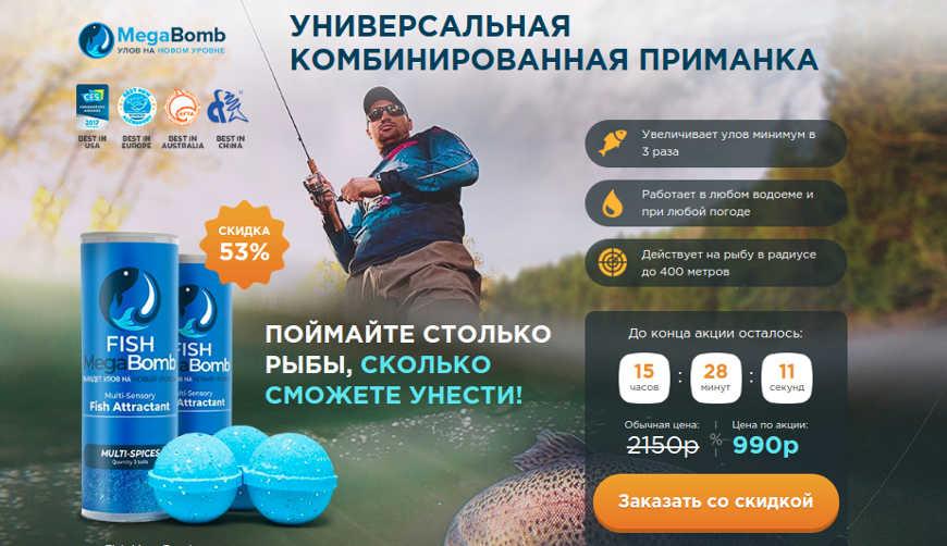 Fish MegaBomb. Разоблачение Приманки для Рыбалки