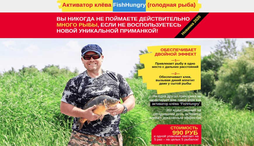 FishHungry за 990р. — Обман!