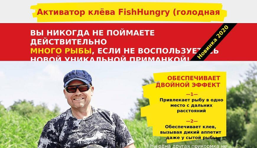 Fish Hungry Активатор клёва. Осторожно! Обман!!!