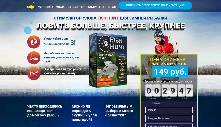 FISH HUNT — активатор клева 149 руб. Осторожно! Обман!!!