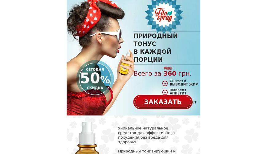 Fito Spray — средство для похудения. Осторожно! Обман!!!