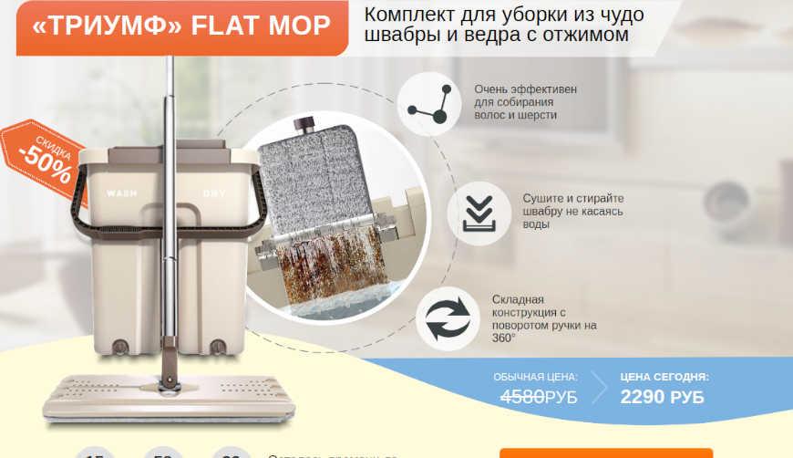 «Триумф» Flat Mop за 2290р. — Обман!