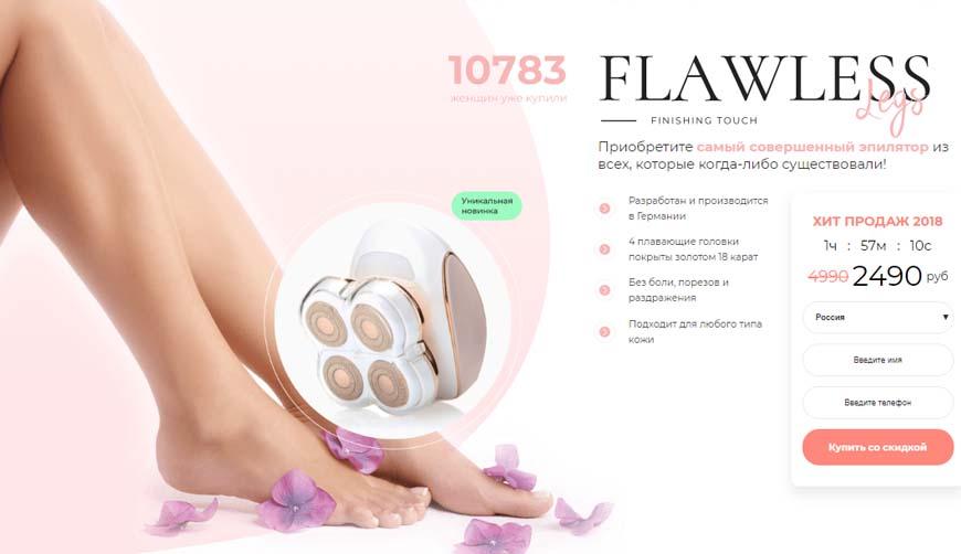 Разоблачение Flawless Legs за 2490р!