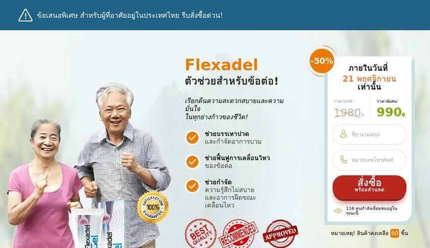 Flexadel — гель для суставов. Осторожно! Обман!!!