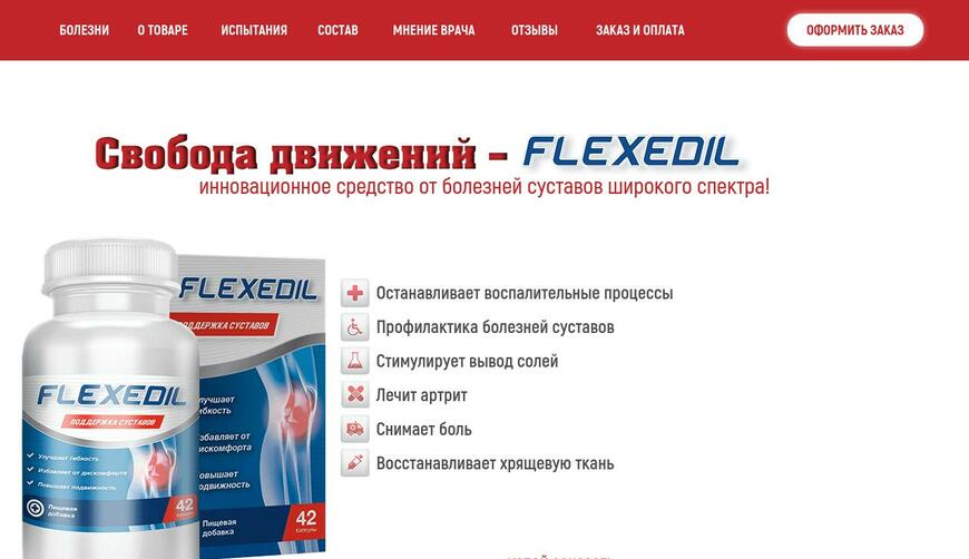 FLEXEDIL — капсулы для здоровья суставов (бесплатно). Осторожно! Обман!!!