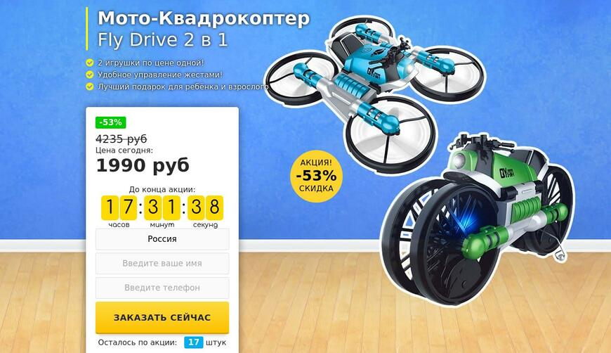 Мото-Квадрокоптер Fly Drive 2 в 1 за 1990 руб.. Осторожно! Обман!!!