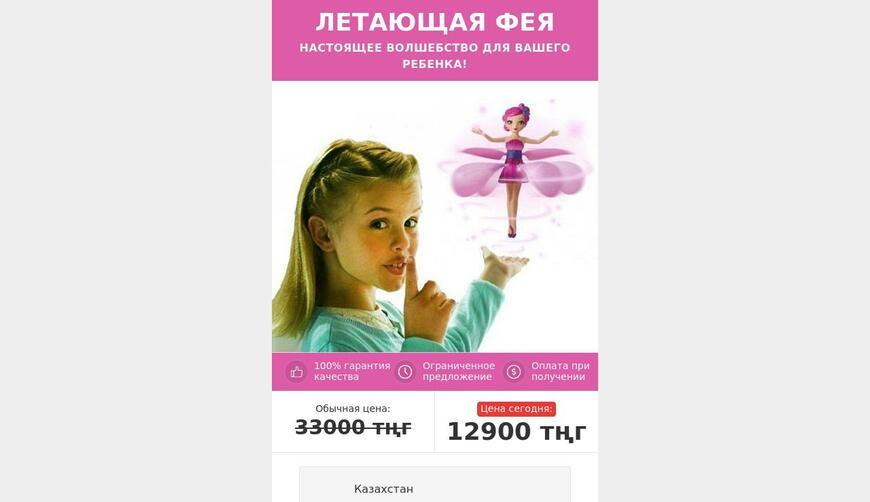 Летающая фея Flying Fairy. Осторожно! Обман!!!
