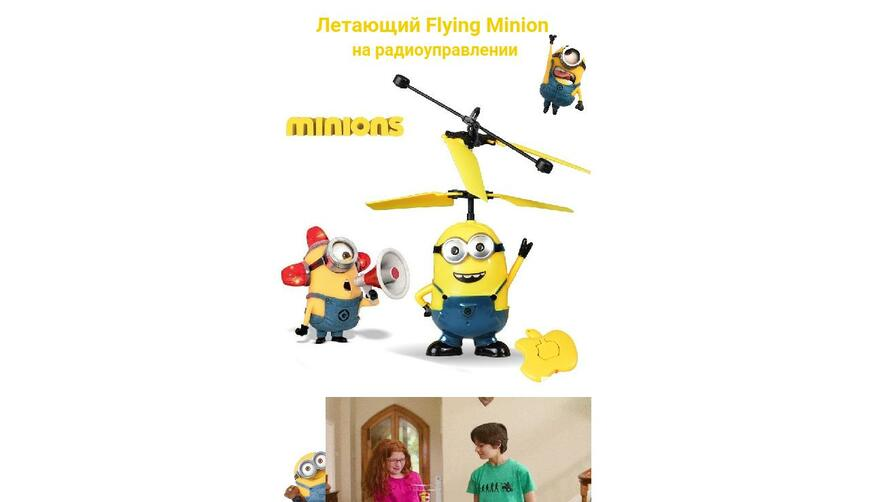 Летающий Flying Minion. Осторожно! Обман!!!