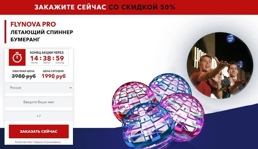 Flynova Pro за 1990р. — Обман!