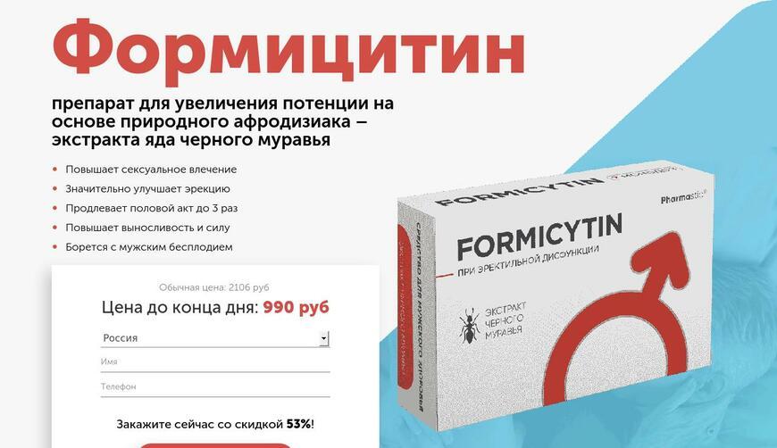 Формицитин — капсулы для потенции. Осторожно! Обман!!!