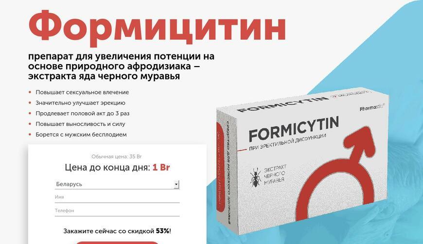 Формицитин — капсулы для потенции 1 руб. Осторожно! Обман!!!