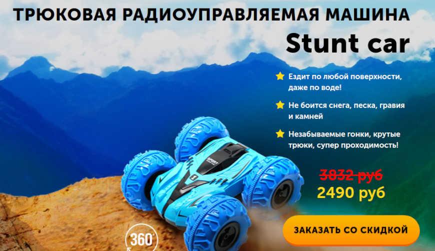 Stunt car за 2490р. — Обман!
