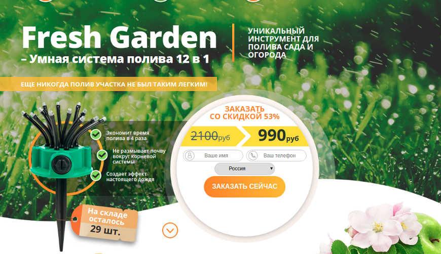 Разоблачение Fresh Garden (Система Полива)