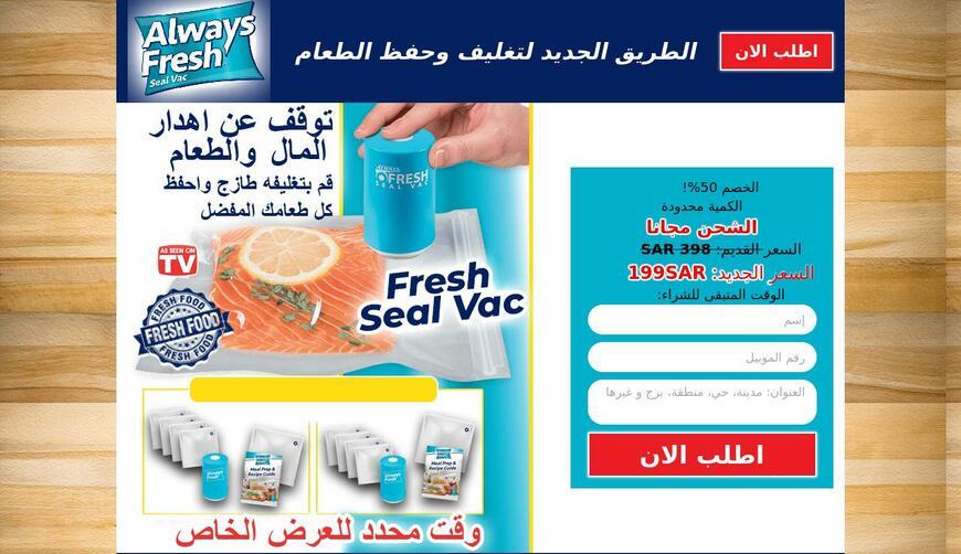 Fresh Seal Vac упаковка для продуктов. Осторожно! Обман!!!
