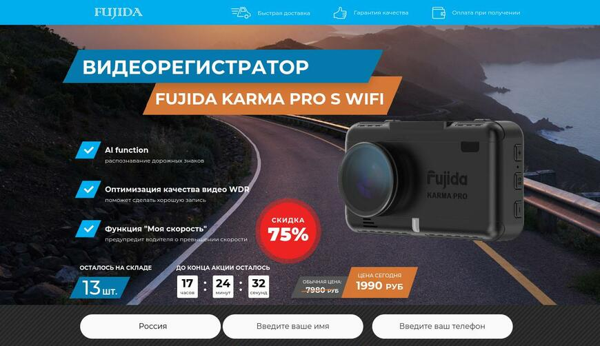 Видеорегистратор Fujida Karma Pro S WiFi. Осторожно! Обман!!!