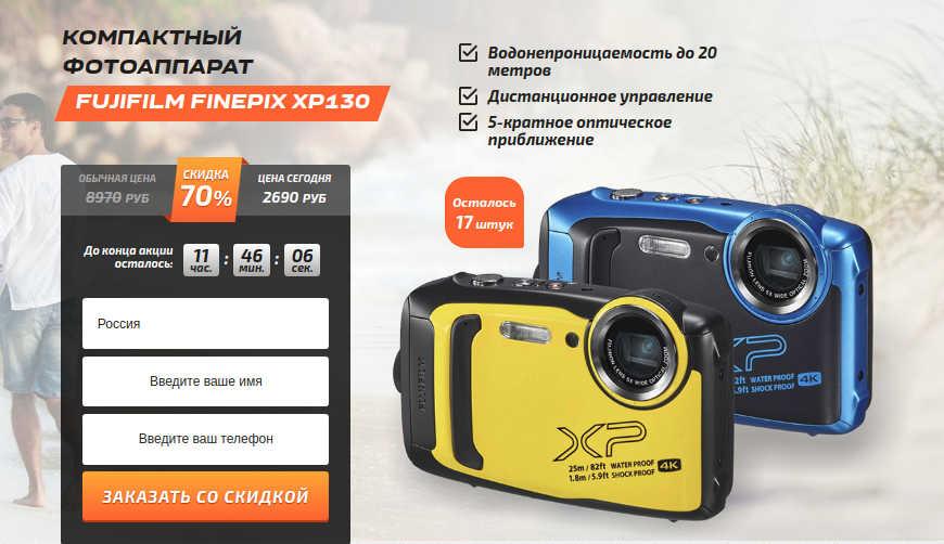Fujifilm FinePix XP130 за 2690р. — Обман!