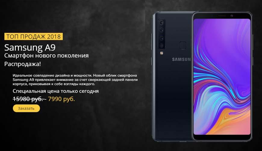 Samsung Galaxy A9: Разоблачение Смартфона за 7990р.