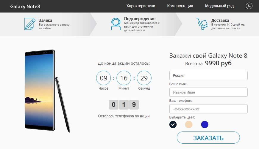 Samsung Galaxy Note 8 за 9990р. Разоблачение обмана!