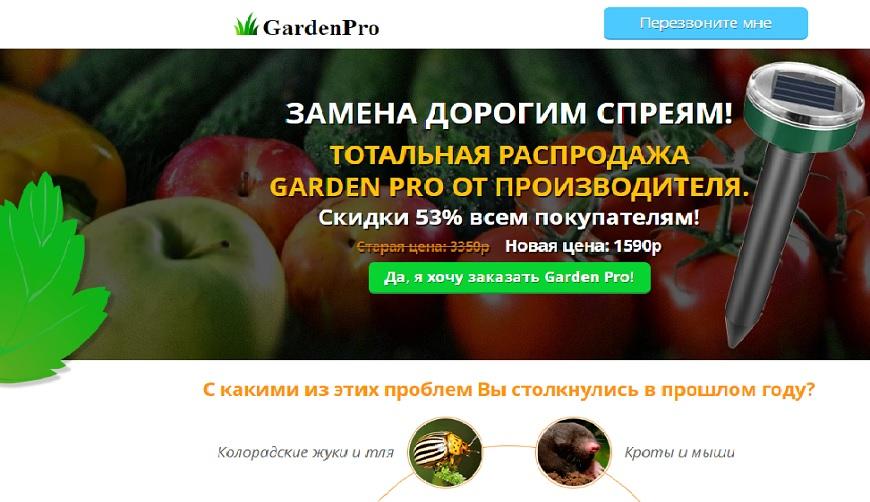 Разоблачение Garden Pro от Насекомых и Грызунов
