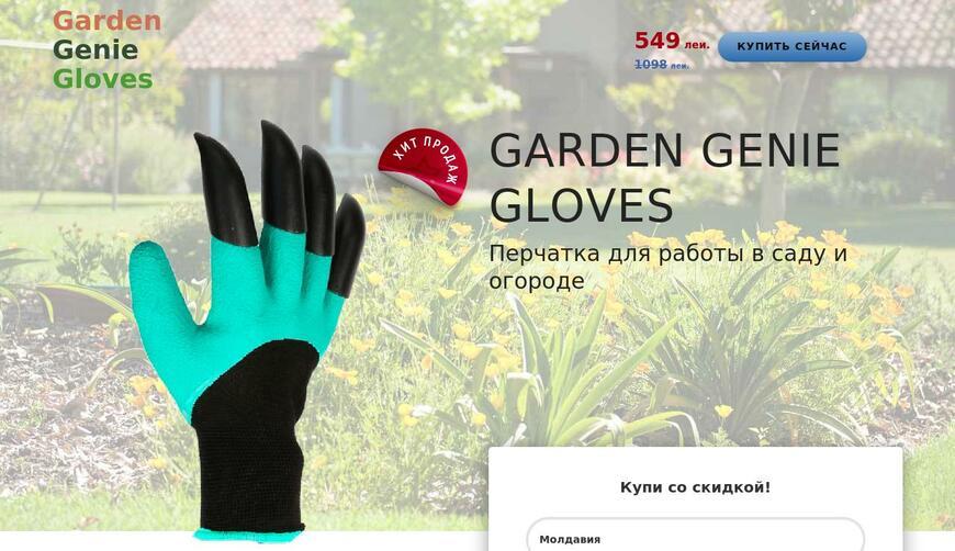 Перчатка для работы в саду Garden Genie Gloves. Осторожно! Обман!!!