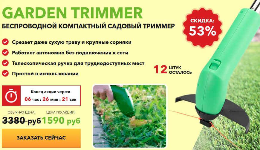 Garden Trimmer за 1590р. — Обман!
