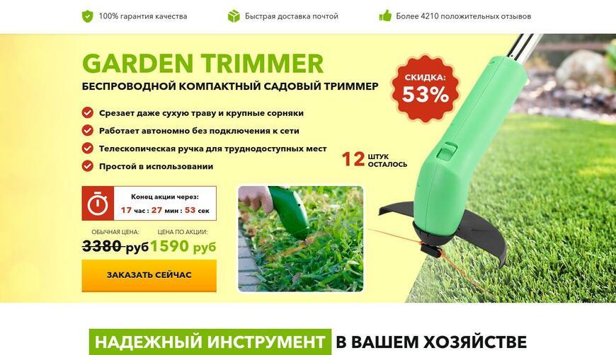 Беспроводной садовый триммер — GARDEN TRIMMER. Осторожно! Обман!!!