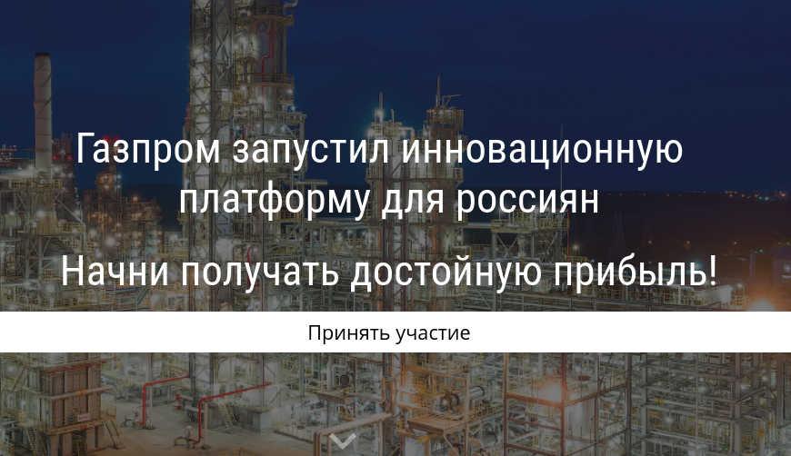 Газпром разрешил торговать газом — Лохотрон